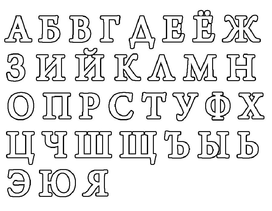 красивые буквы для распечатки