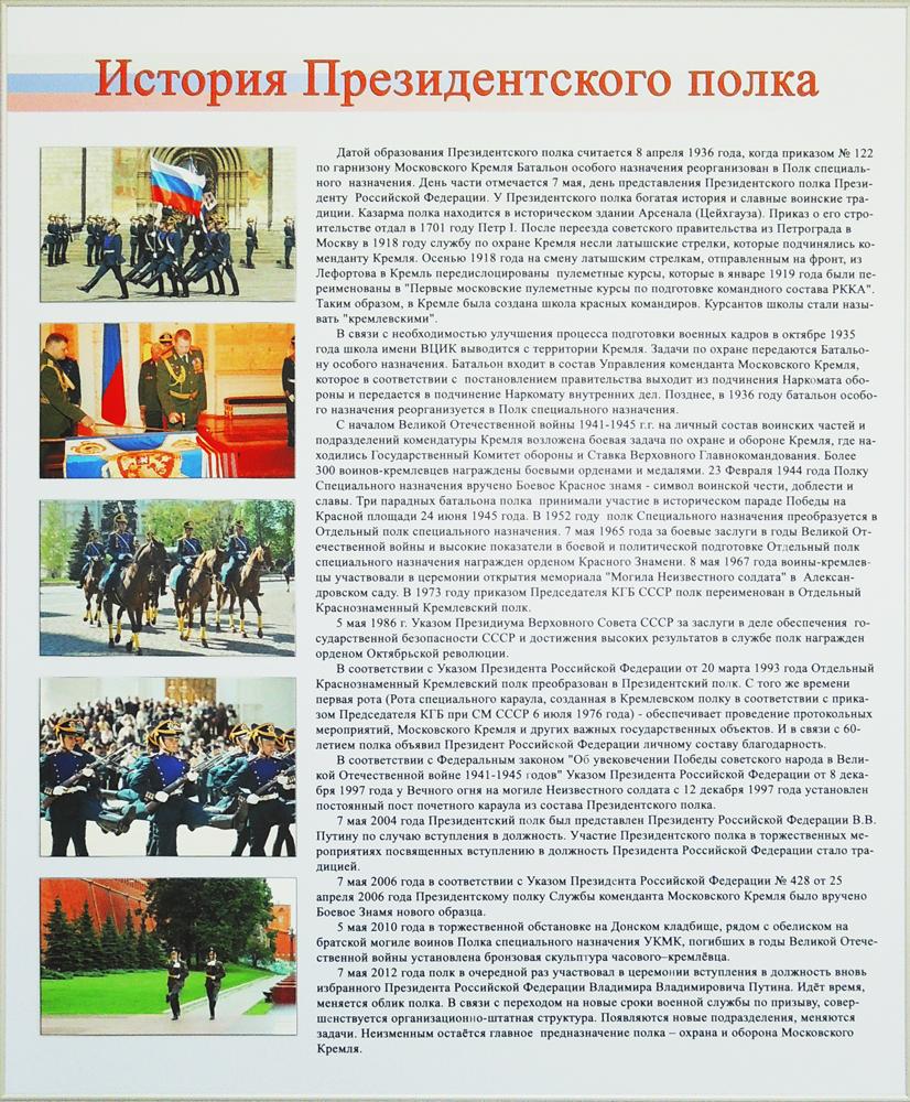 Поздравление с днем президентского полка 89