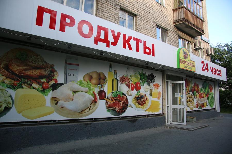 Интерьер продуктового магазина
